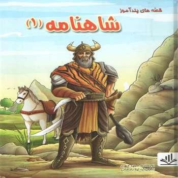 کتاب قصه هاي پندآموز شاهنامه 1 اثر مجيد مهري انتشارات الينا