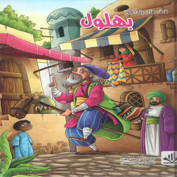 قصه هاي پندآموز بهلول اثر مجيد مهري انتشارات الينا