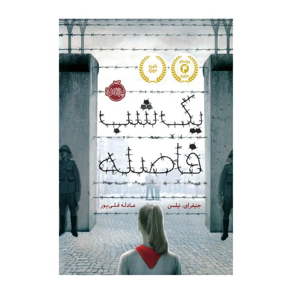 کتاب یک شب فاصله اثر آنه گلد و جنیفر ایوانس انتشارات پرتقال