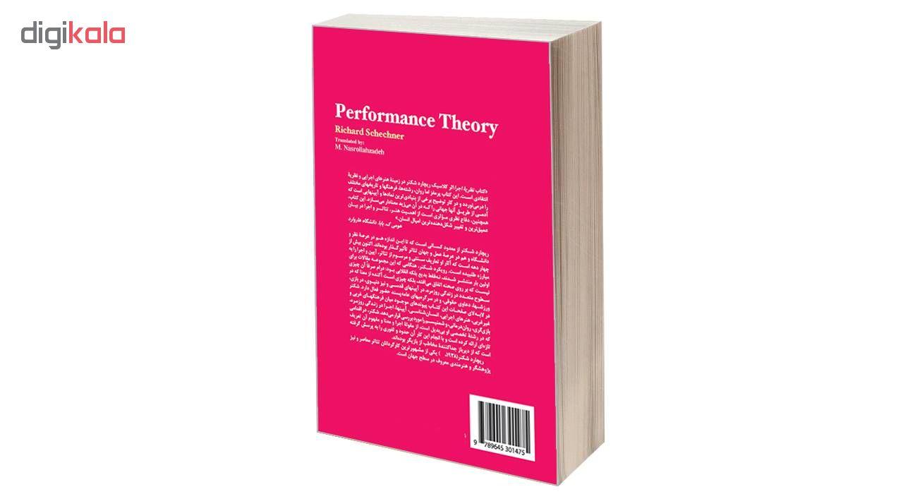 خرید                      کتاب نظریه اجرا اثر ریچارد شکنر نشر سمت