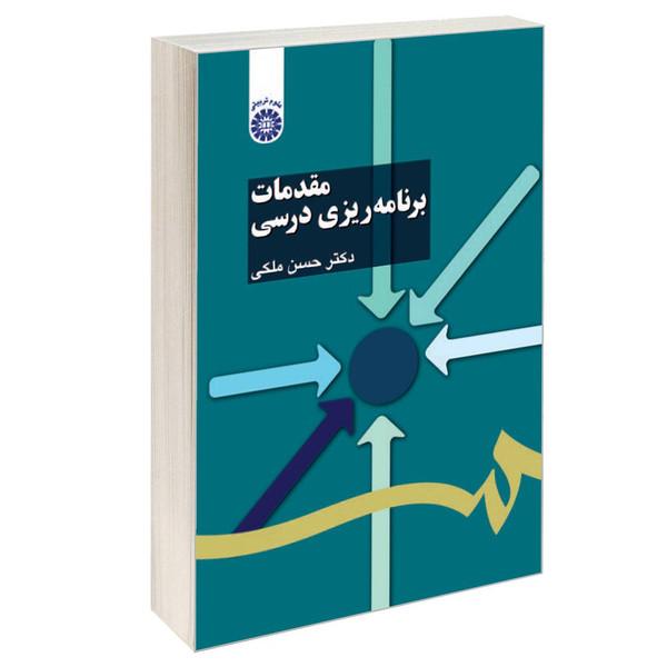 کتاب مقدمات برنامه ریزی درسی اثر دکتر حسن ملکی نشر سمت