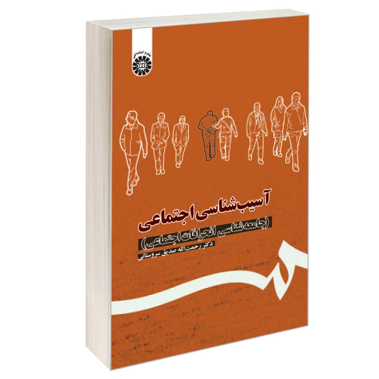 کتاب آسیب شناسی اجتماعی (جامعه شناسی انحرافات اجتماعی) اثر دکتر رحمت الله صدیق سروستانی نشر سمت