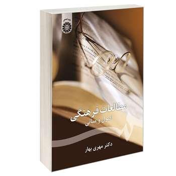 کتاب مطالعات فرهنگی اصول و مبانی اثر دکتر مهری بهار نشر سمت