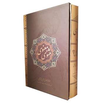 کتاب مثنوی معنوی اثر مولانا جلال الدین محمد بلخی نشر سپهر ادب