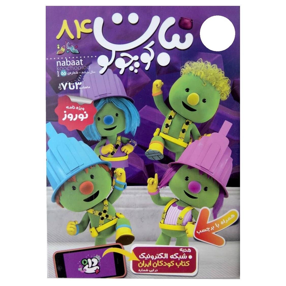 مجله نبات کوچولو شماره 84