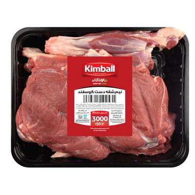 Photo of گوشت نیمه شقه دست گوسفند کیمبال – 3 کیلوگرم