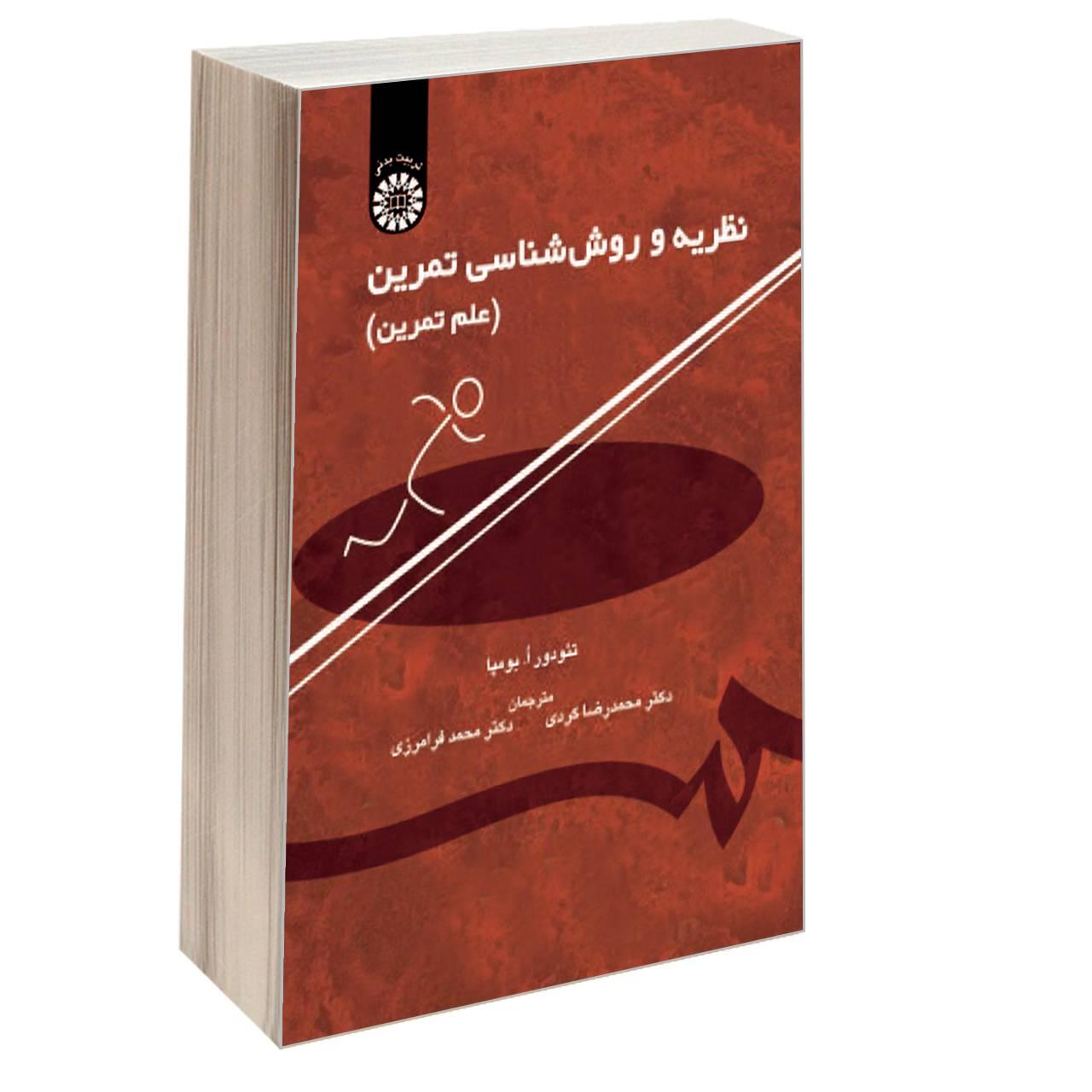 خرید                      کتاب نظریه و روش شناسی تمرین (علم تمرین) اثر تئودور ا. بومپا نشر سمت