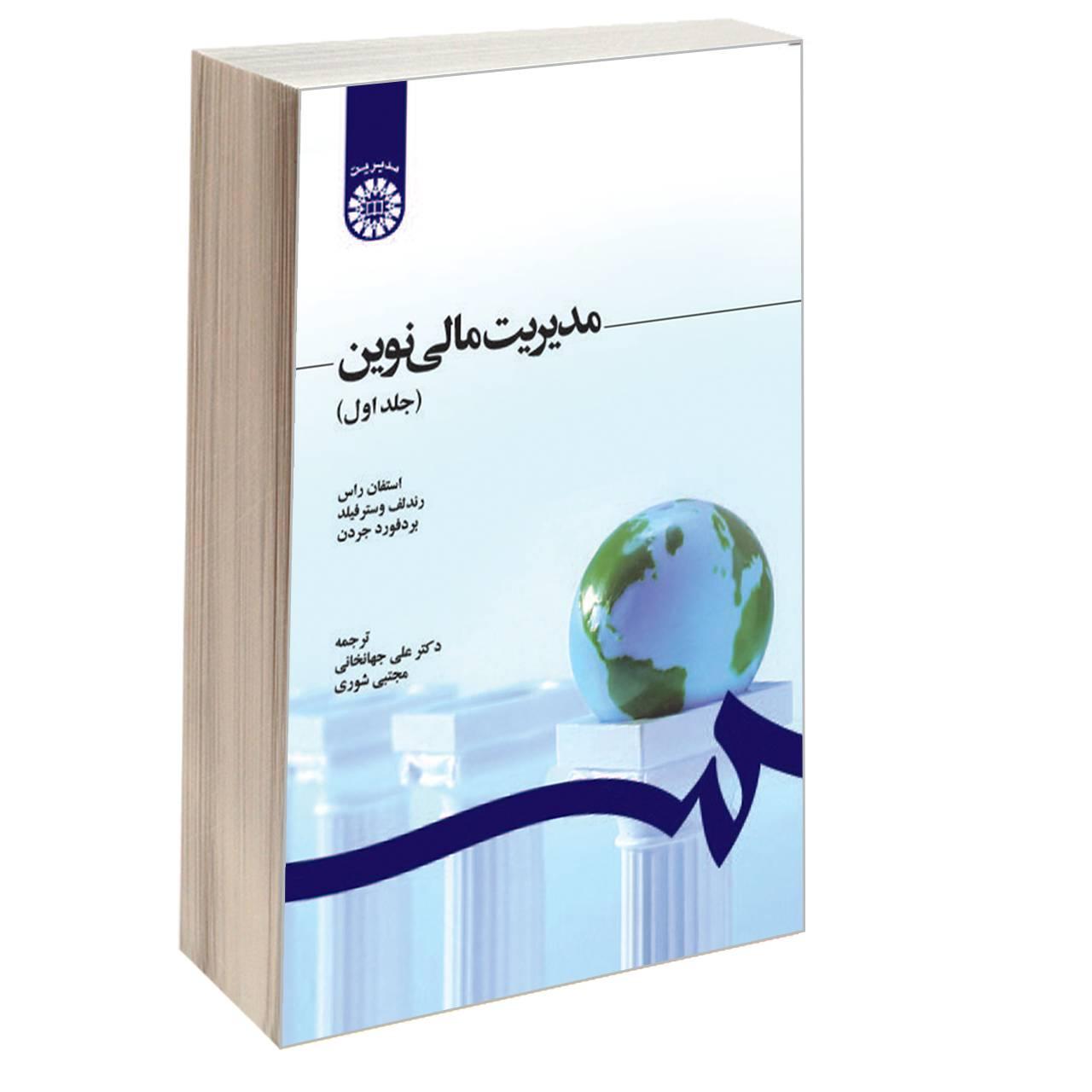خرید                      کتاب مدیریت مالی نوین اثر جمعی از نویسندگان نشر سمت جلد 1