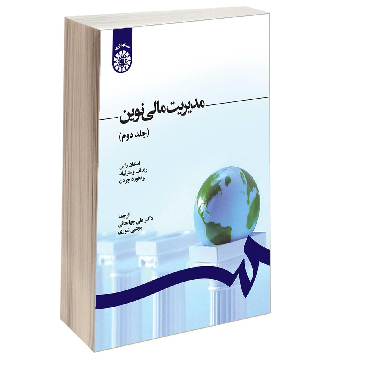 خرید                      کتاب مدیریت مالی نوین اثر جمعی از نویسندگان نشر سمت جلد ۲