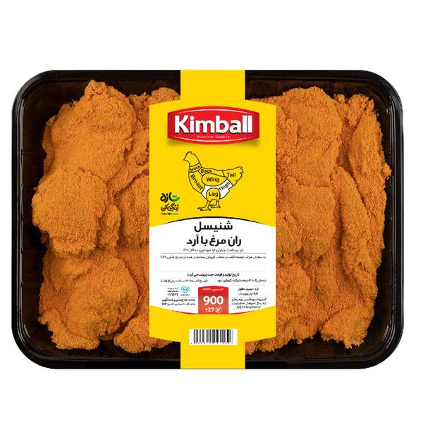 شنیسل ران مرغ با آرد سوخاری کیمبال - 900