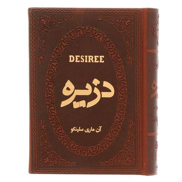کتاب دزیره اثر آن ماری سلینکو انتشارات پارمیس