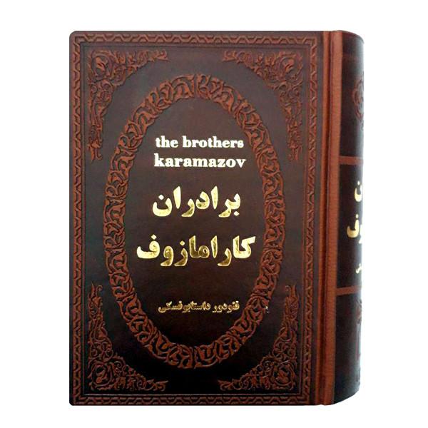 کتاب برادران کارامازوف اثر فئودور داستایوفسکی انتشارات پارمیس