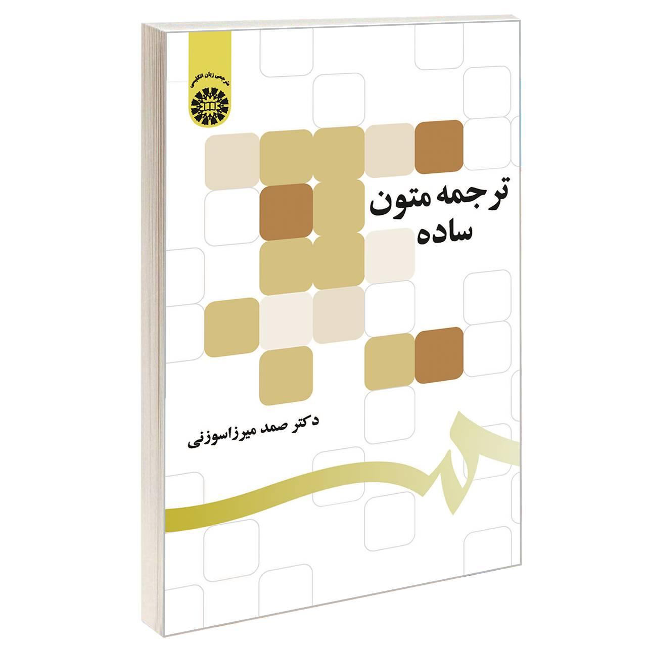 خرید                      کتاب ترجمه متون ساده اثر دکتر صمد میرزا سوزنی نشر سمت
