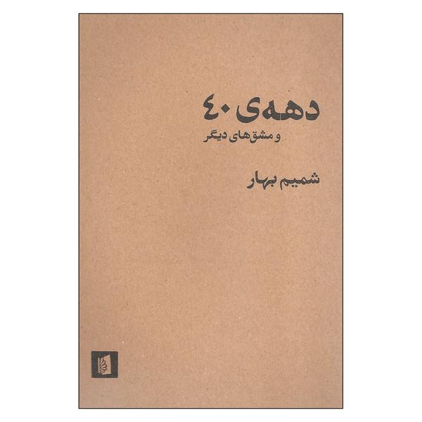 کتاب دههی 40 و مشقهای دیگر اثر شمیم بهار انتشارات بیدگل