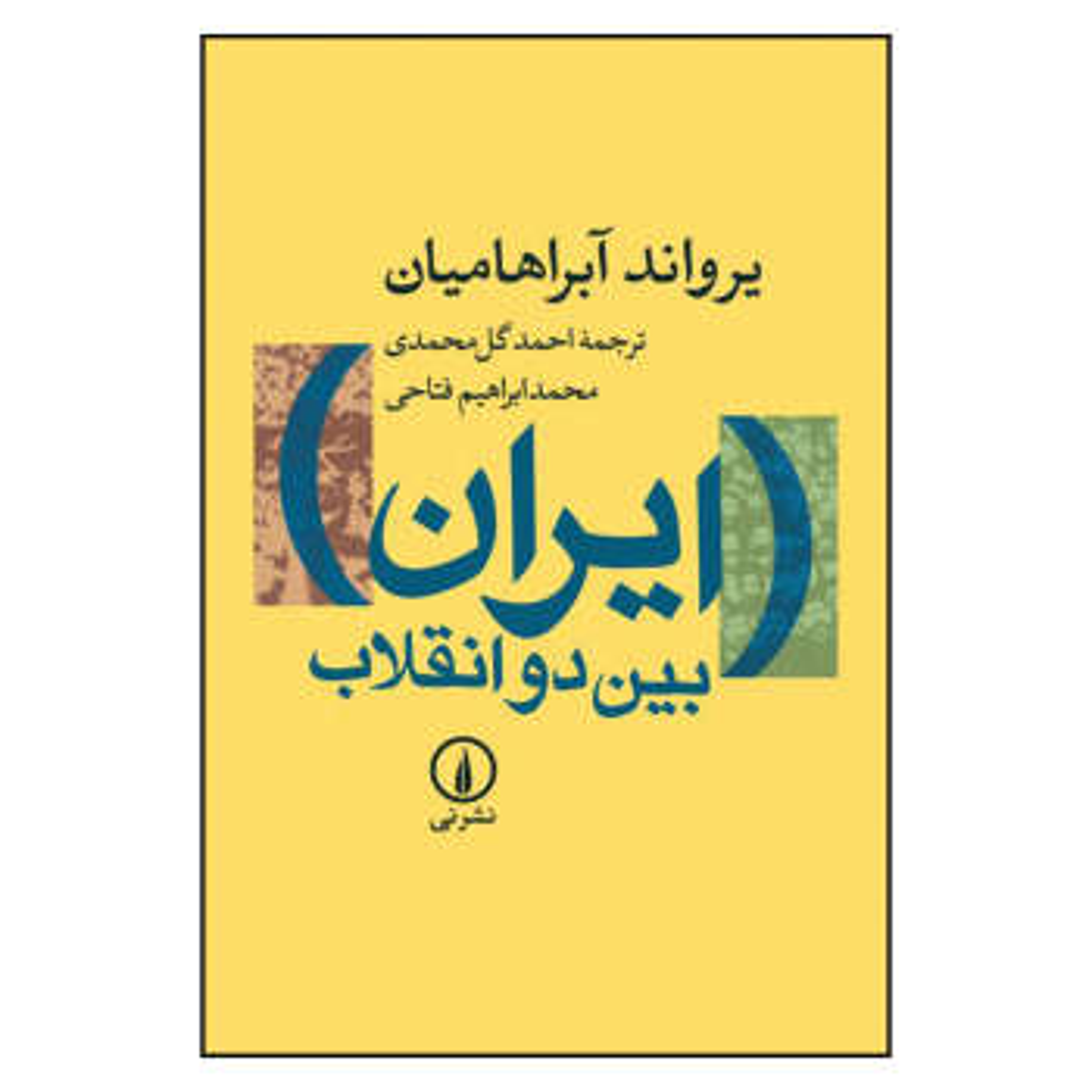 کتاب ایران بین دو انقلاب اثر یرواند آبراهامیان نشر نی