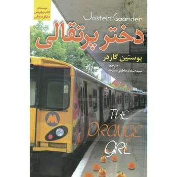 کتاب دختر پرتقالی اثر یوستین گاردر انتشارات نسیم قلم