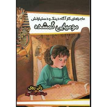 کتاب مومیایی گمشده اثر ران روی انتشارات مبین اندیشه
