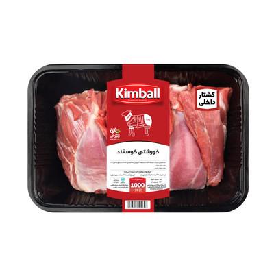 Photo of خورشتی گوسفند کیمبال مقدار 1 کیلو گرم