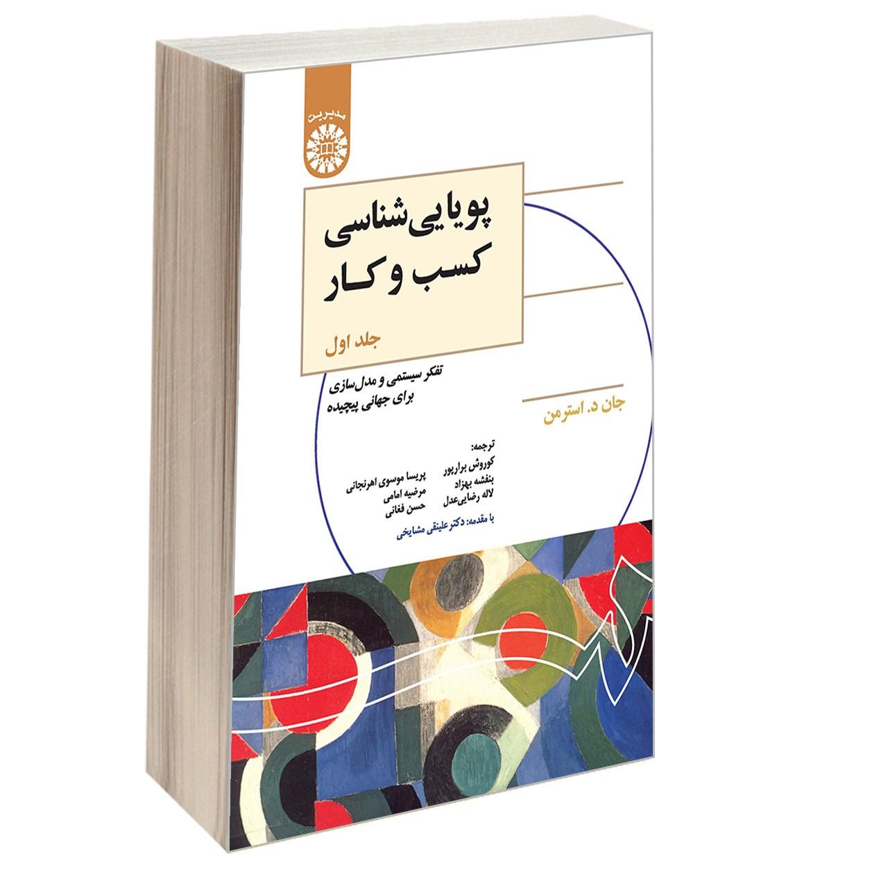 کتاب پویایی شناسی کسب و کار اثر جان د. استرمن نشر سمت جلد 1