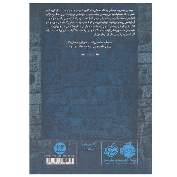 خرید                      کتاب قرنطینه اثر جنیفر ای. نیلسن انتشارات پرتقال