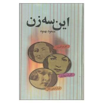 کتاب این سه زن اثر مسعود بهنود نشر علم