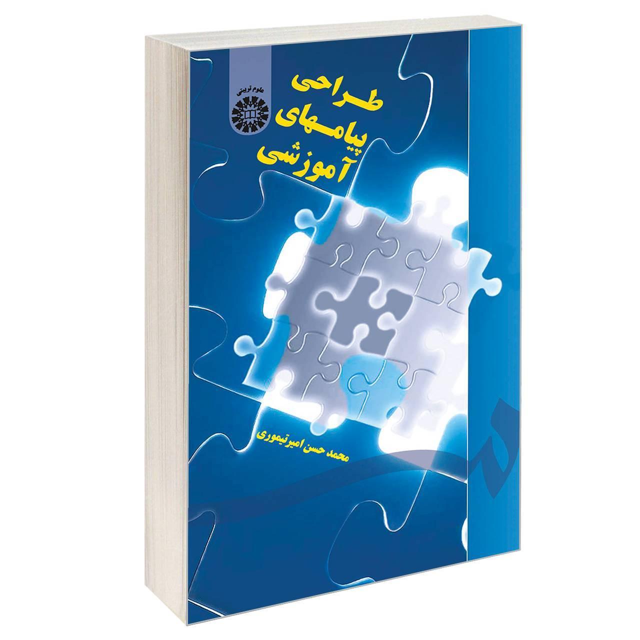 کتاب طراحی پیامهای آموزشی اثر محمدحسن امیرتیموری نشر سمت