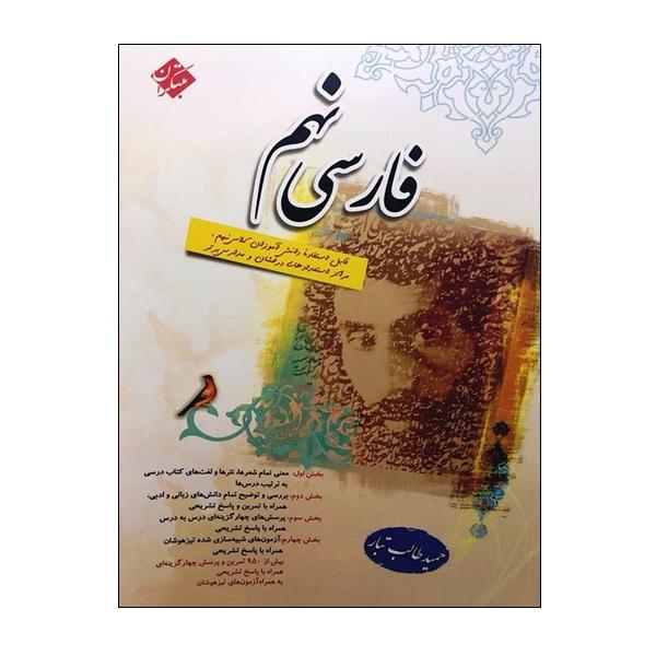 کتاب فارسی نهم اثر حمید طالب تبار انتشارات مبتکران