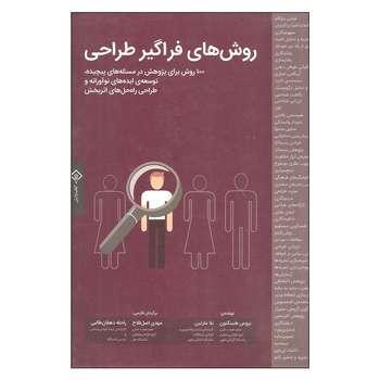 کتاب روش های فراگیر طراحی اثر بروس هنینگتون و بلا مارتین انتشارات کتاب وارش