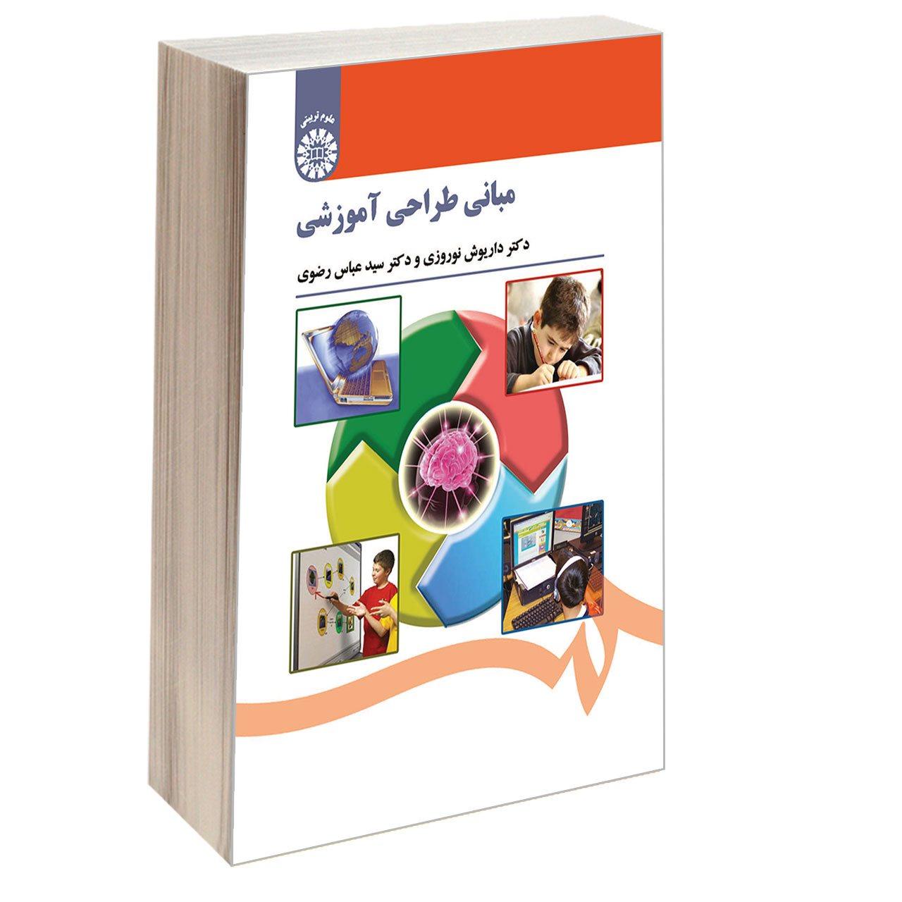 خرید                      کتاب مبانی طراحی آموزشی اثر دکتر داریوش نوروزی و دکتر سیدعباس رضوی نشر سمت