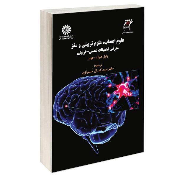 کتاب علوم اعصاب علوم تربیتی و مغز معرفی تحقیقات عصبی-تربیتی اثر پاول هوارد جونز نشر سمت