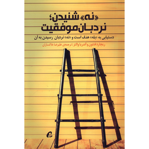 خرید                      کتاب نه شنیدن نردبان موفقیت اثر ریچارد فنتون و آندریاوالتز نشر آموخته