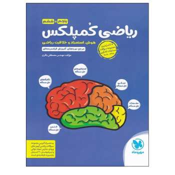 کتاب ریاضی کمپلکس پنجم و ششم هوش استعداد و خلاقیت ریاضی اثر مهندس مصطفی باقری انتشارات مهر و ماه