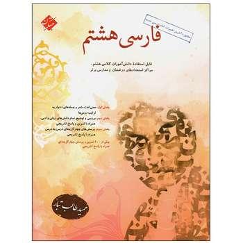 کتاب فارسی هشتم اثر حمید طالب تبار انتشارات مبتکران