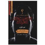 کتاب شناسایی و محافظت در برابر شخصیت های خطرناک اثر جوناوارو انتشارات نخستین