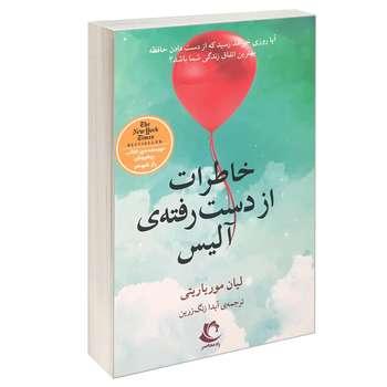 کتاب خاطرات از دست رفته ی آلیس اثر لیان موریاریتی انتشارات راه معاصر