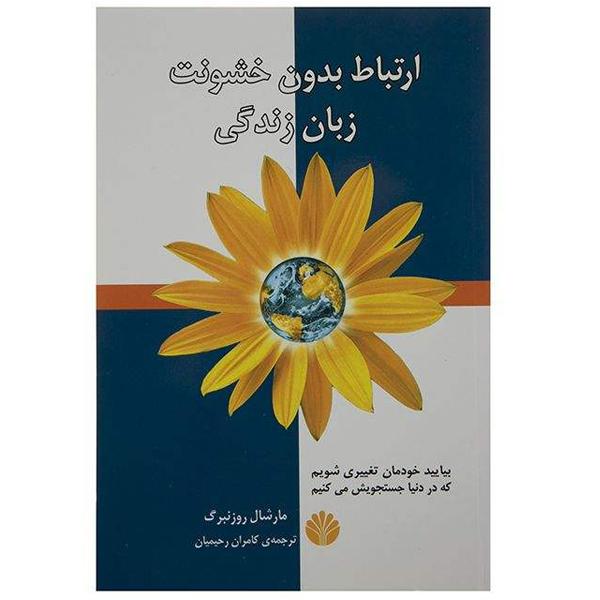 کتاب ارتباط بدون خشونت زبان زندگی اثر مارشال روزنبرگ نشر اختران
