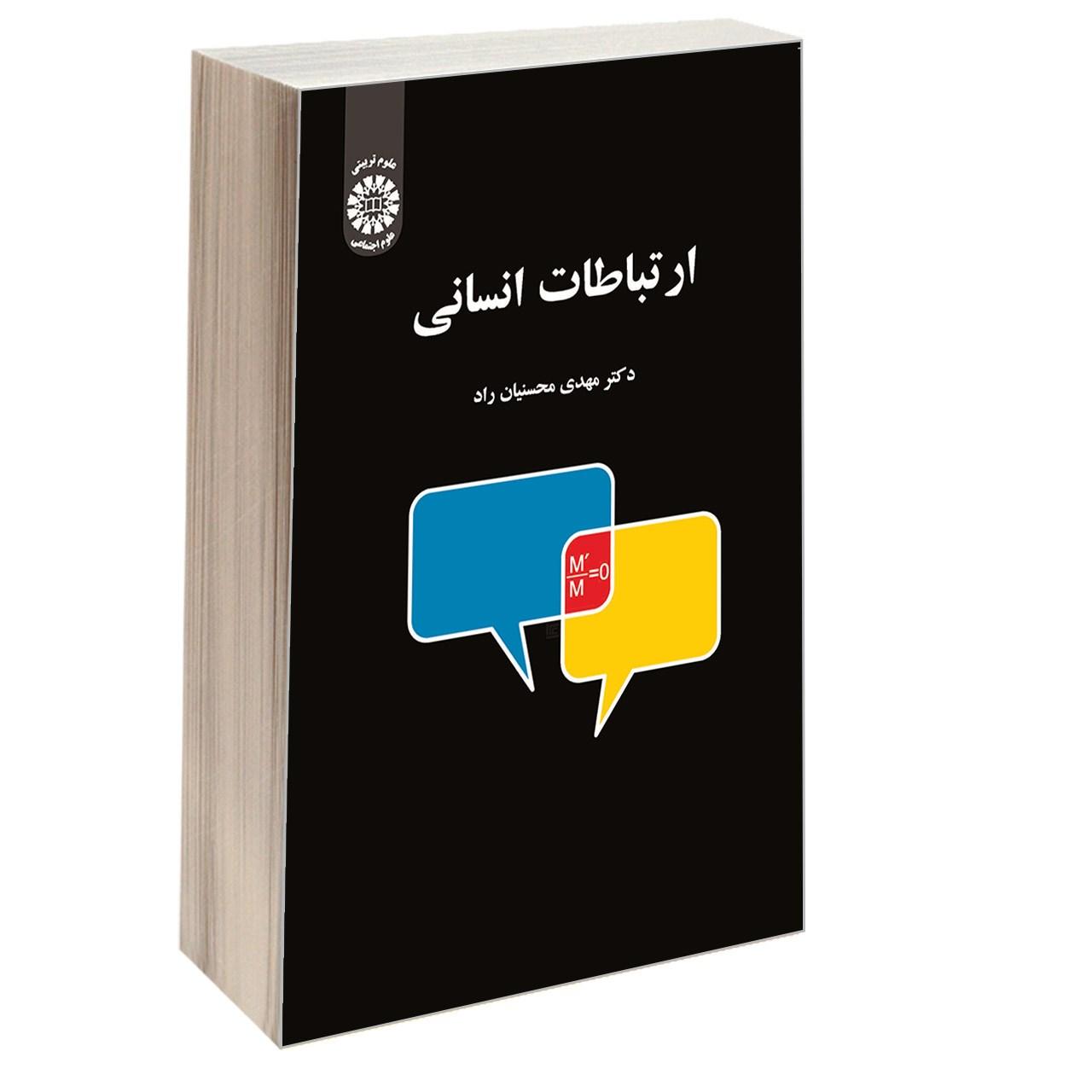 کتاب ارتباطات انسانی اثر دکتر مهدی محسنیان راد نشر سمت