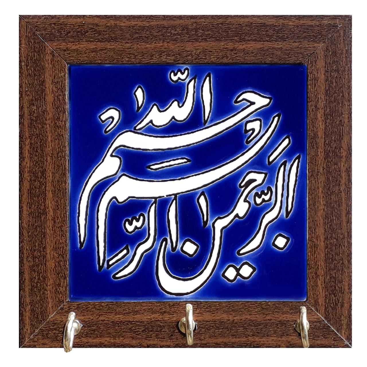 جاکلیدی طرح بسم الله کد 0044