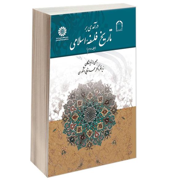 کتاب درآمدی بر تاریخ فلسفه اسلامی اثر جمعی از نویسندگان نشر سمت جلد 2