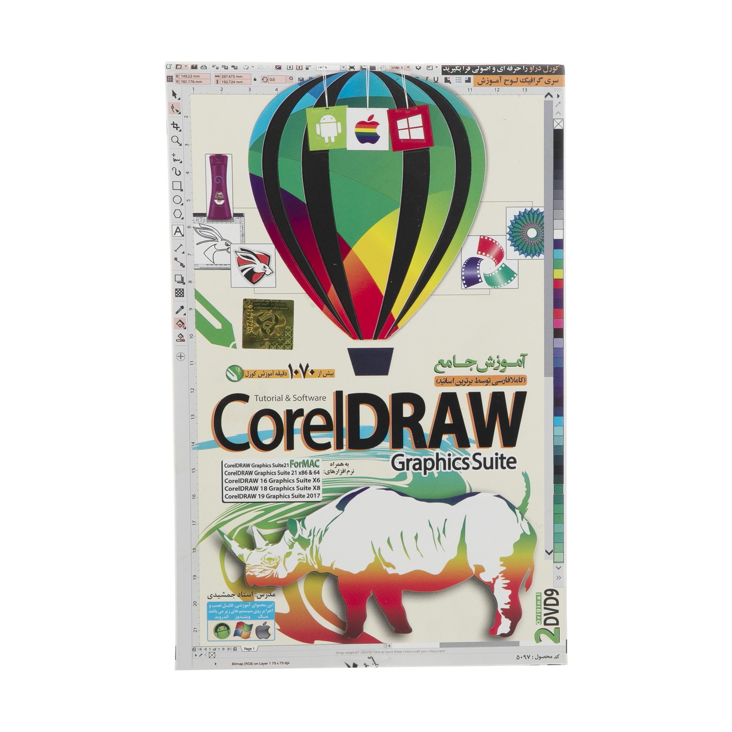 نرم افزار آموزش جامع COREL DRAW نشر لوح گسترش