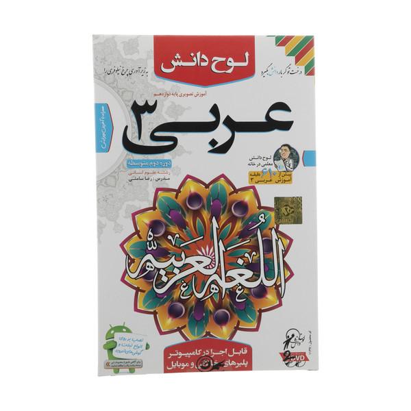 آموزش تصویری عربی 3 رشته علوم انسانی نشر لوح دانش