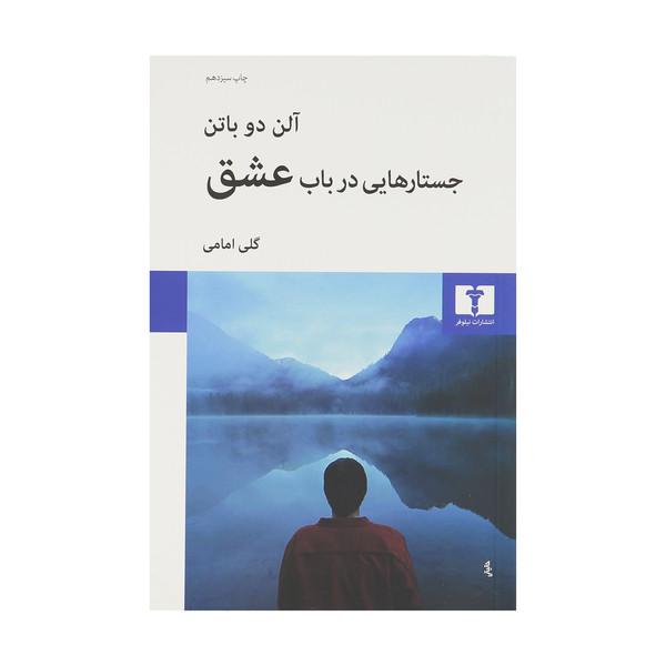 کتاب جستارهایی در باب عشق اثر آلن دو باتن