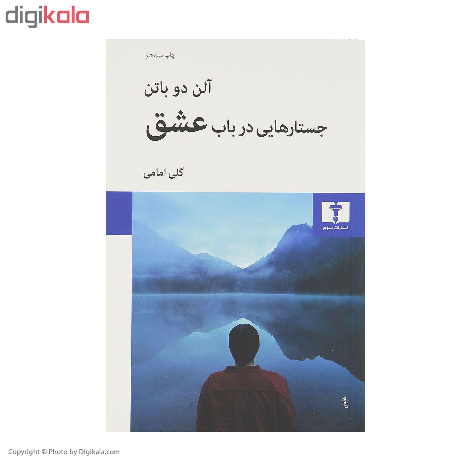 کتاب جستارهایی در باب عشق اثر آلن دو باتن main 1 1
