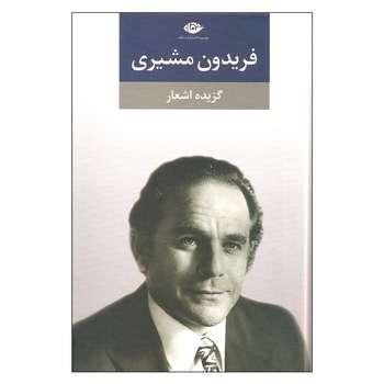 کتاب گزیده اشعار اثر فریدون مشیری نشر نگاه
