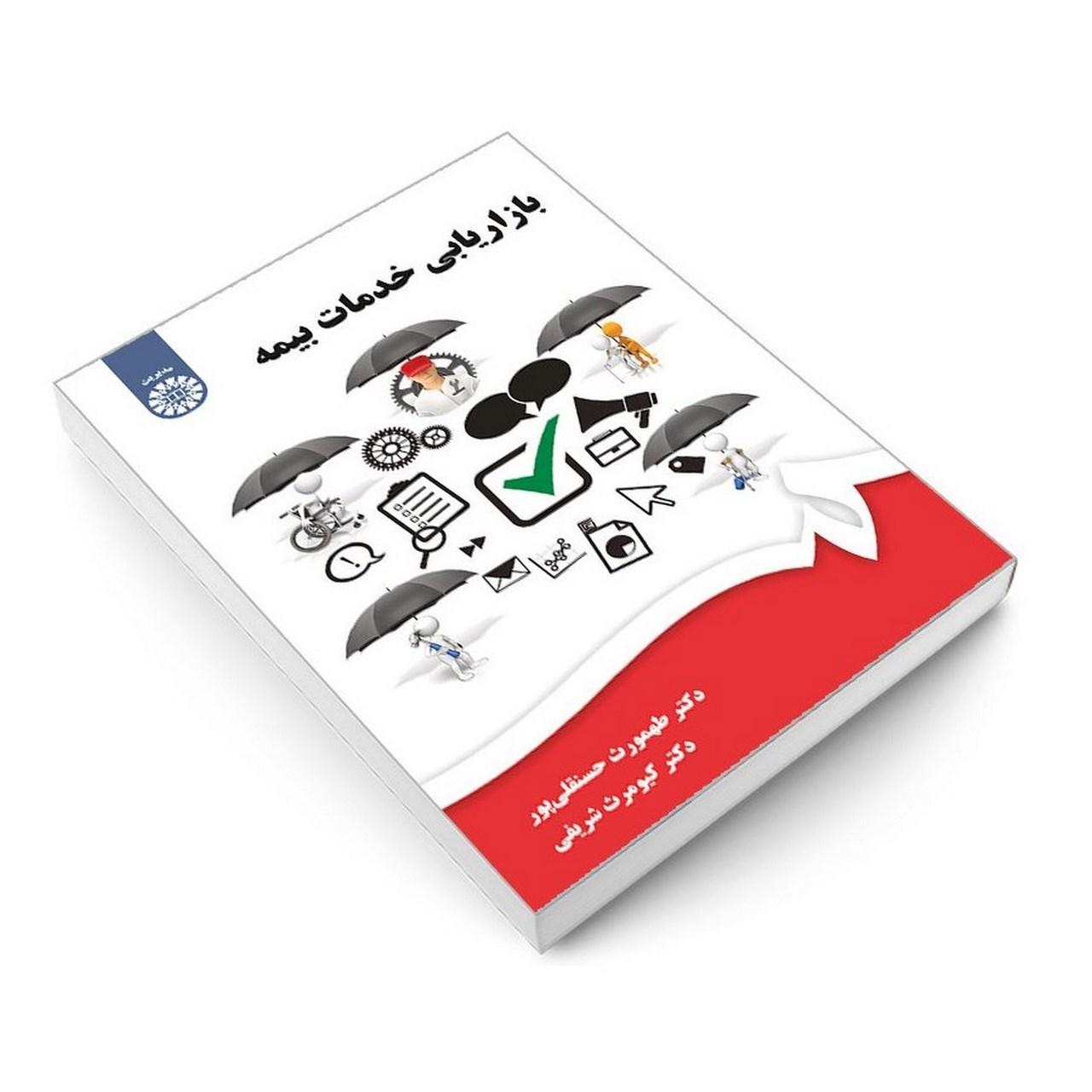 خرید                      کتاب بازاریابی خدمات بیمه اثر دکتر طهمورث حسنقلی پور و دکتر کیومرث شریفی نشر سمت