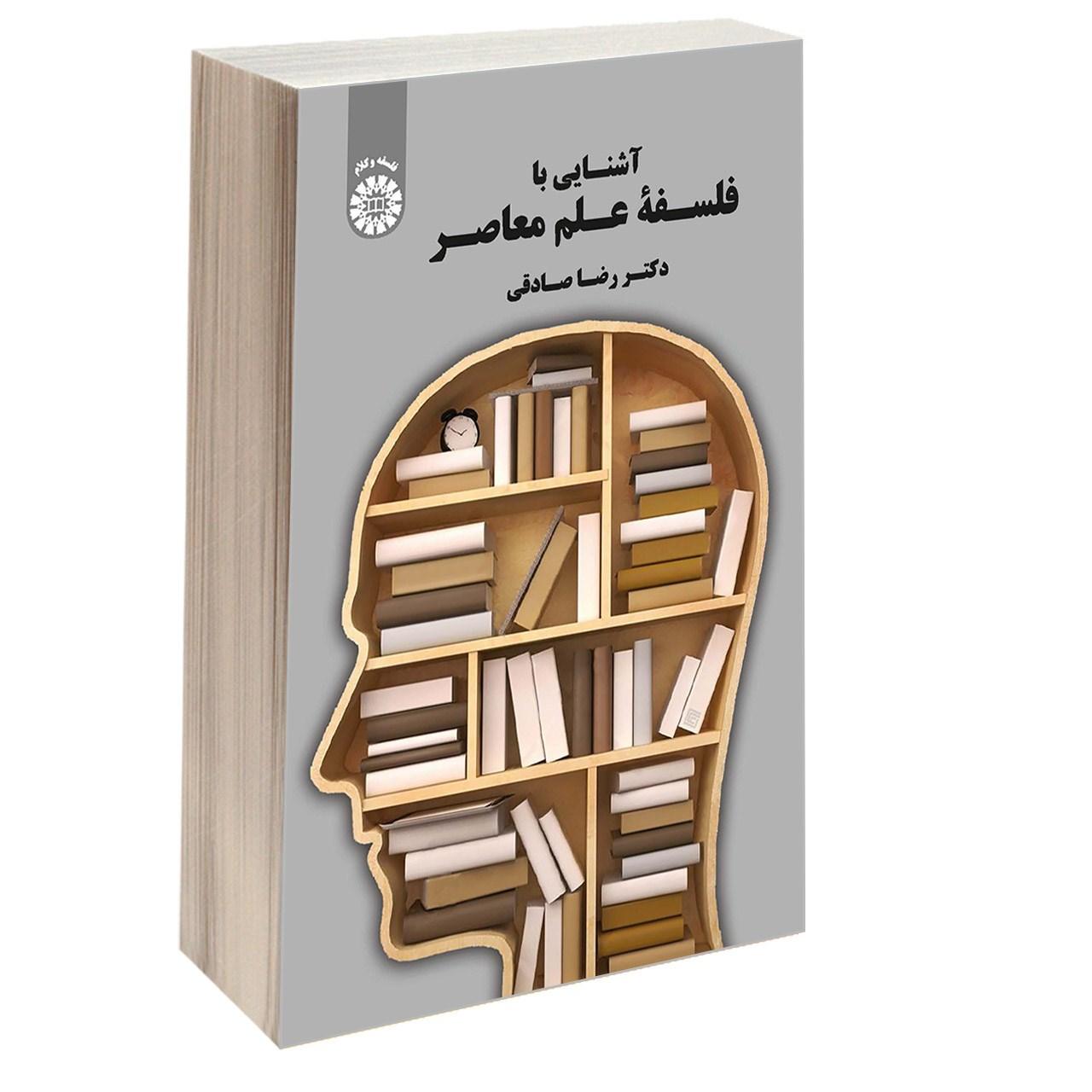 خرید                      کتاب آشنایی با فلسفه علم معاصر اثر دکتر رضا صادقی نشر سمت