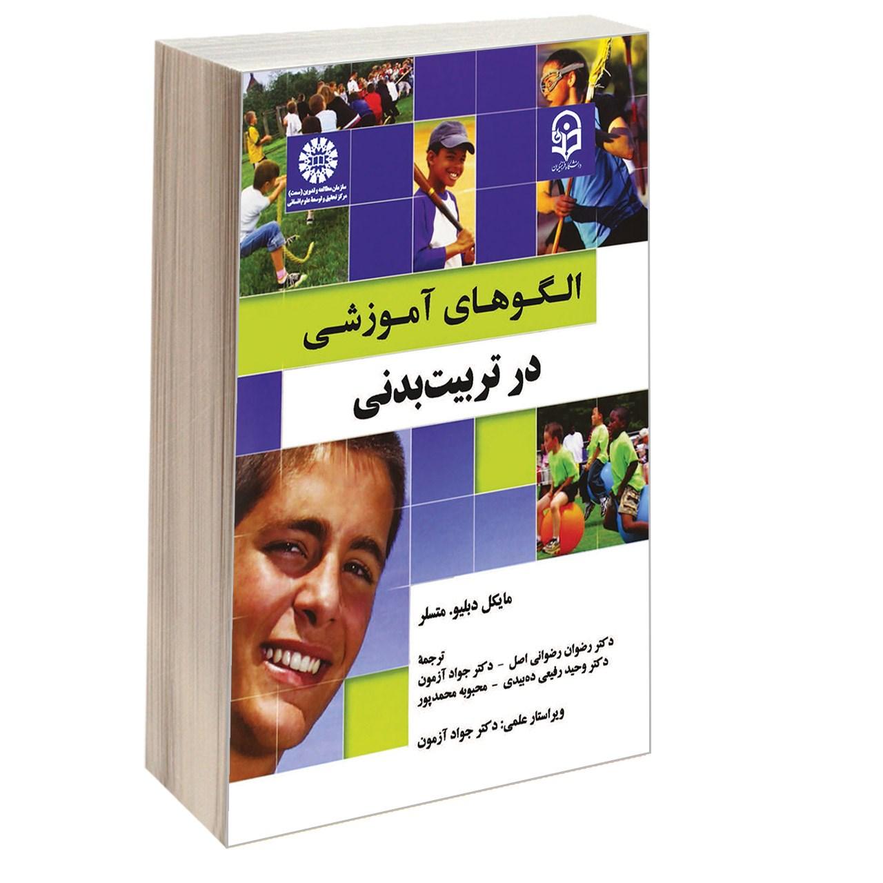 کتاب الگوهای آموزشی در تربیت بدنی اثر مایکل دبلیو. متسلر نشر سمت