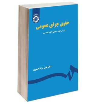 کتاب حقوق جزای عمومی (بررسی فقهی-حقوقی واکنش علیه جرم) اثر دکتر علی مراد حیدری نشر سمت