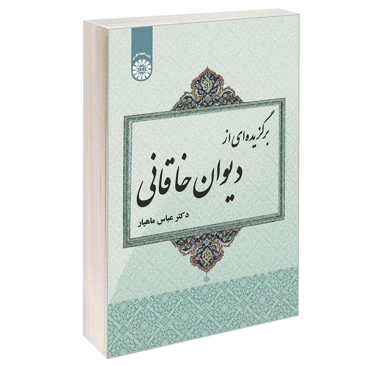 خرید                      کتاب برگزیده ای از دیوان خاقانی اثر دکتر عباس ماهیار نشر سمت