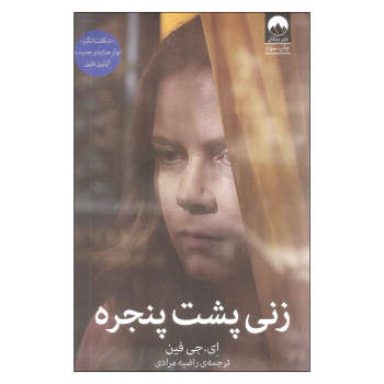 کتاب زنی پشت پنجره اثر ای.جی فین نشر میلکان